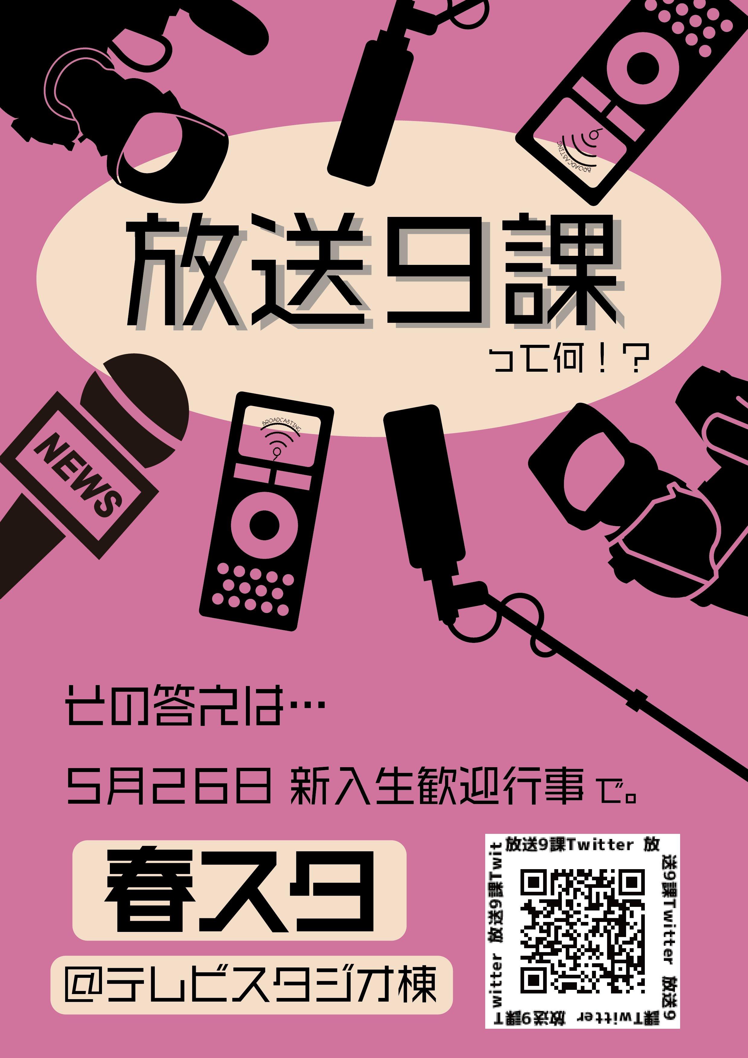 5月26日:日本大学芸術学部放送9課【春スタ】に協賛します!