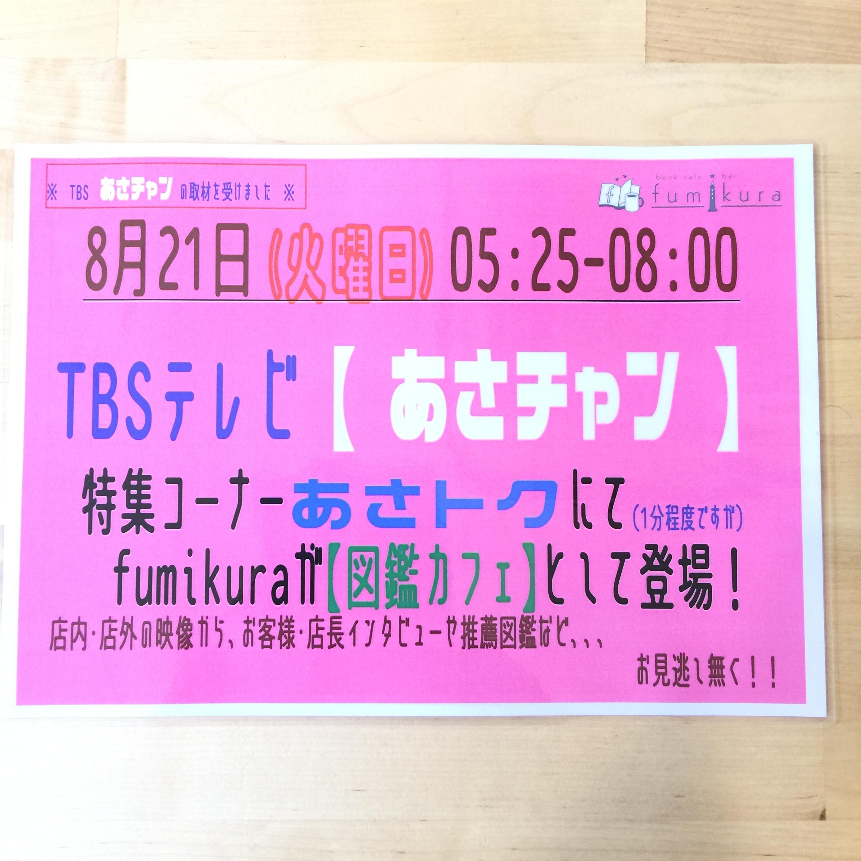 8月21日:TBS「あさチャン」にてご紹介頂きました!