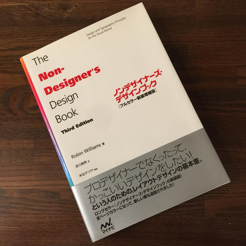 ご推薦本コーナーno.8「ノンデザイナーズ・デザインブック」