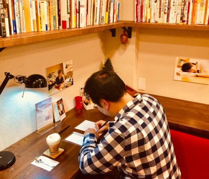 喫茶手紙寺分室 書きたい場所 04(※8/18追記)