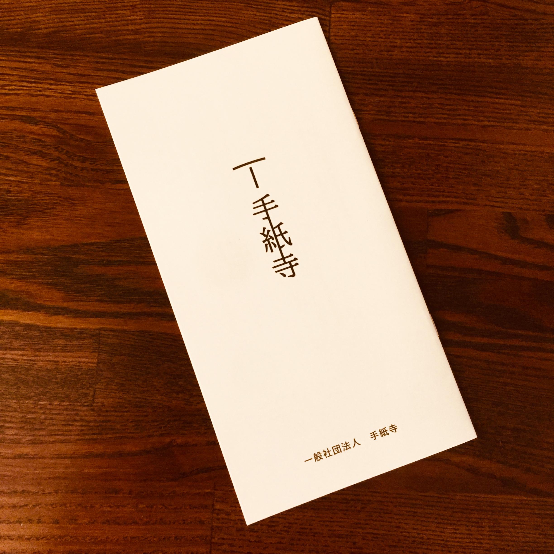 手紙寺コラボカフェインタビューが公開されました!