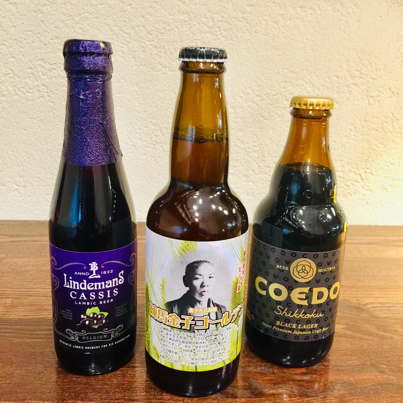 5月15日:新クラフトビール(瓶)入荷のお知らせです!