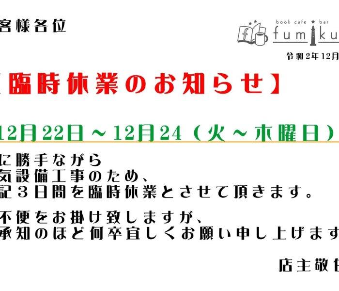 12月22~24日:臨時休業のお知らせ