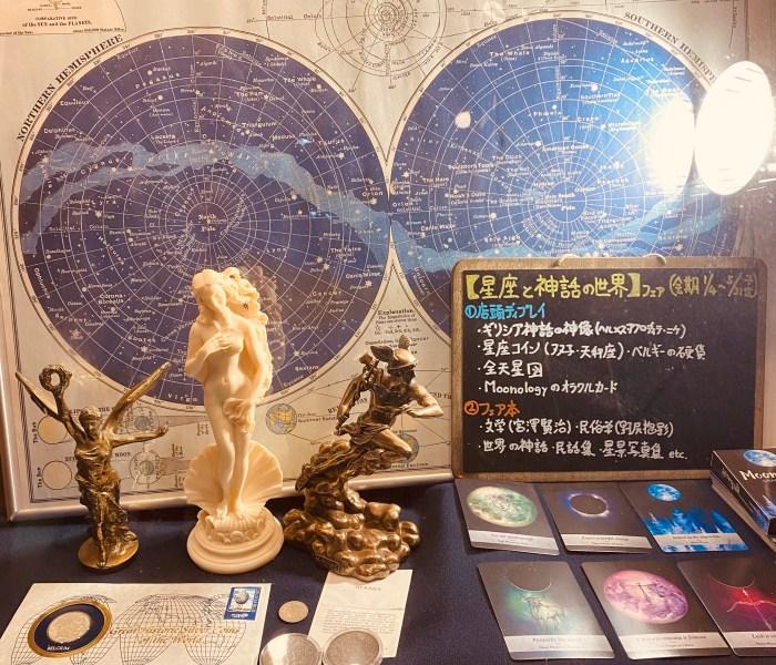 星座と神話フェア