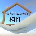 我が家の成功点②建築会社さん及び営業さんとの相性