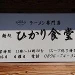 愛媛の東の端の四国中央市にある『ひかり食堂』の絶品ラーメンを食す