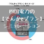 四国電力の新しい電気料金プラン【でんかeプラン】をシミュレーション
