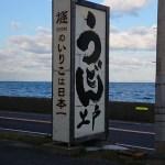 【讃岐うどん】イリコ出汁がおいしすぎる香川の西の端にある超有名店『上戸うどん』
