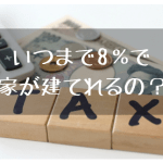 消費税増税まであと一年、いつまで8%で家が建てれるの?