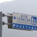 【四国の道の駅】高知編 土佐和紙工芸村