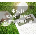 【実録】無冷房・無暖房な10月の注文住宅のHEMSから見る電気代【2018年10月分】
