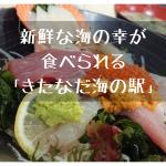 新鮮な海の幸を使った料理が食べられる『きたなだ海の駅』