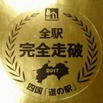 【まとめ】全87ヵ所すべてを訪れた人が厳選する四国のおすすめの道の駅