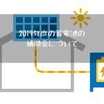 2019年度の蓄電池の補助金について