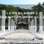 参道が海に向かって伸びており、土佐の宮島とも呼ばれる『鳴無神社(おとなしじんじゃ)』