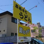 【讃岐うどん】茹でたてのうどん、揚げたての天ぷらが堪能できる『麺むすび』