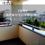 【実録】高性能住宅に不要な物②バルコニー(ベランダ)