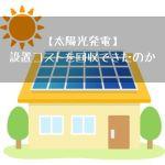 【太陽光発電】売電開始から2年半どれぐらい設置コストを回収できたのか