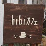 なにげない日常のひとこまを過ごせる『hibiカフェ』