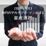 【資産運用の状況を公開】30代の平凡サラリーマンがする資産運用【2019年11月】