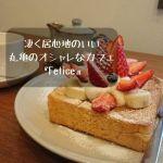 凄く居心地のいい丸亀のオシャレなカフェ『Felice(フェリーチェ)』