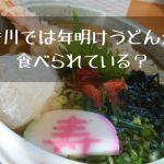 【讃岐うどん】香川では年明けうどんが食べられている?