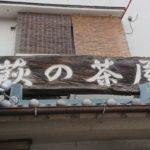 【新居浜】最高級のそば粉を使う老舗の蕎麦屋『萩の茶屋』