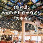 【高知県】本堂の天井画が有名な四国霊場第37番札所『岩本寺』
