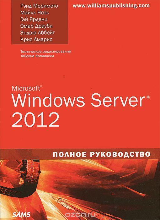Microsoft Windows Server 2012. Полное руководство.pdf скачать