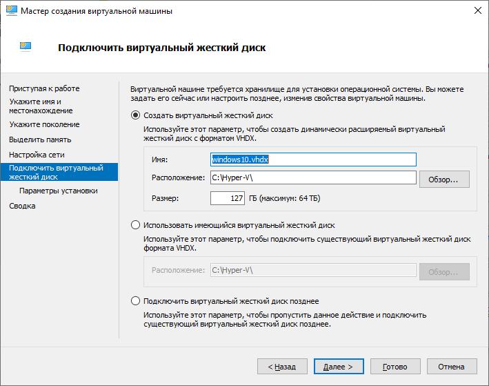 Как создать виртуальную машину hyper-v 6