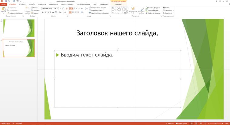 Как создать презентацию