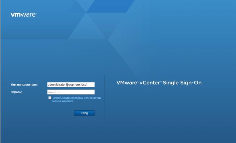 Установка VCenter