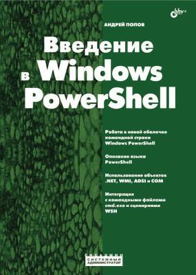 Введение в Windows PowerShell