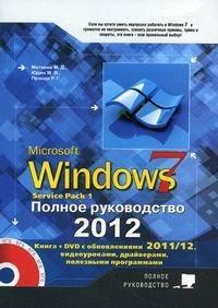 windows7. полное руководство