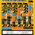 funbeat2020schduel_web