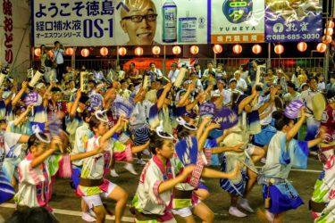 徳島阿波踊りを無料で楽しむには?踊りに参加するならにわか連!
