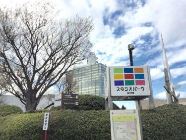 NHKスタジオパークの見学所要時間は?見学料や内容紹介!