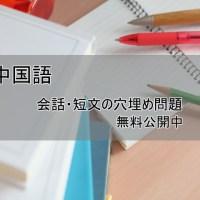 中国語会話・短文の穴埋め問題集を公開中