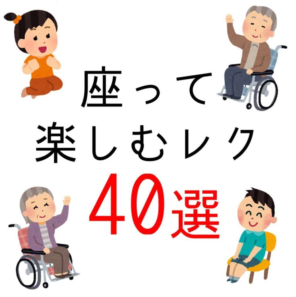 高齢者レクリエーション40選】座って楽しむレクリエーション決定版 ...