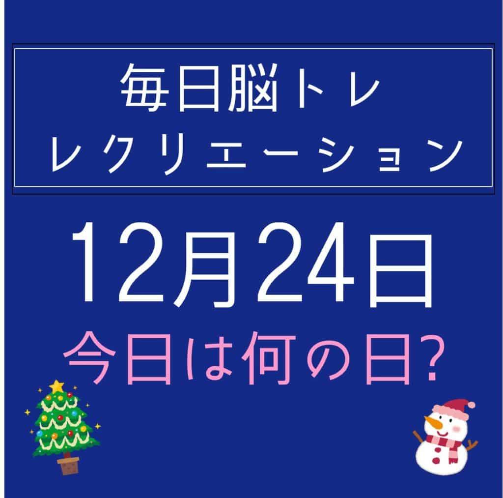 24 日 日 何 の 12 月