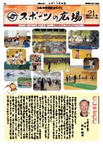 スポーツの広場第21号