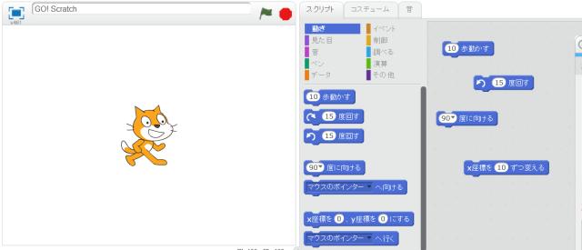 親子で学ぶプログラミング