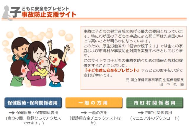 子供の事故防止学習
