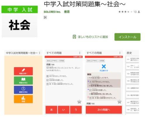 無料で使える小学生向け社会の勉強アプリ