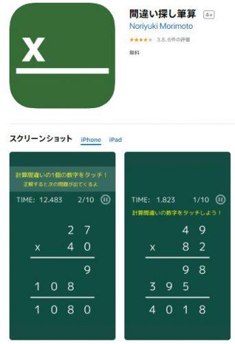 予習復習に無料の算数アプリ