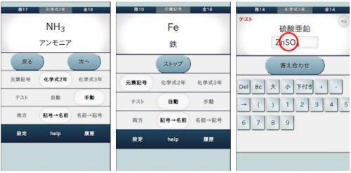 無料で使いやすい中学理科アプリ
