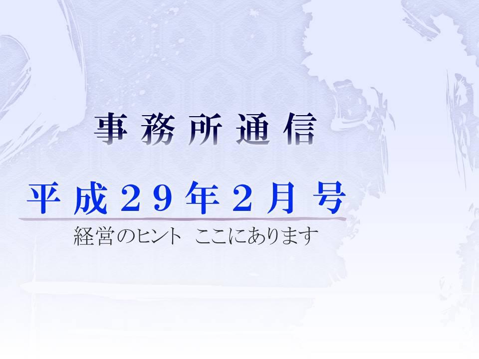 事務所通信 平成29年2月号