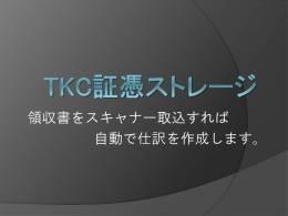 TKC証憑ストレージ