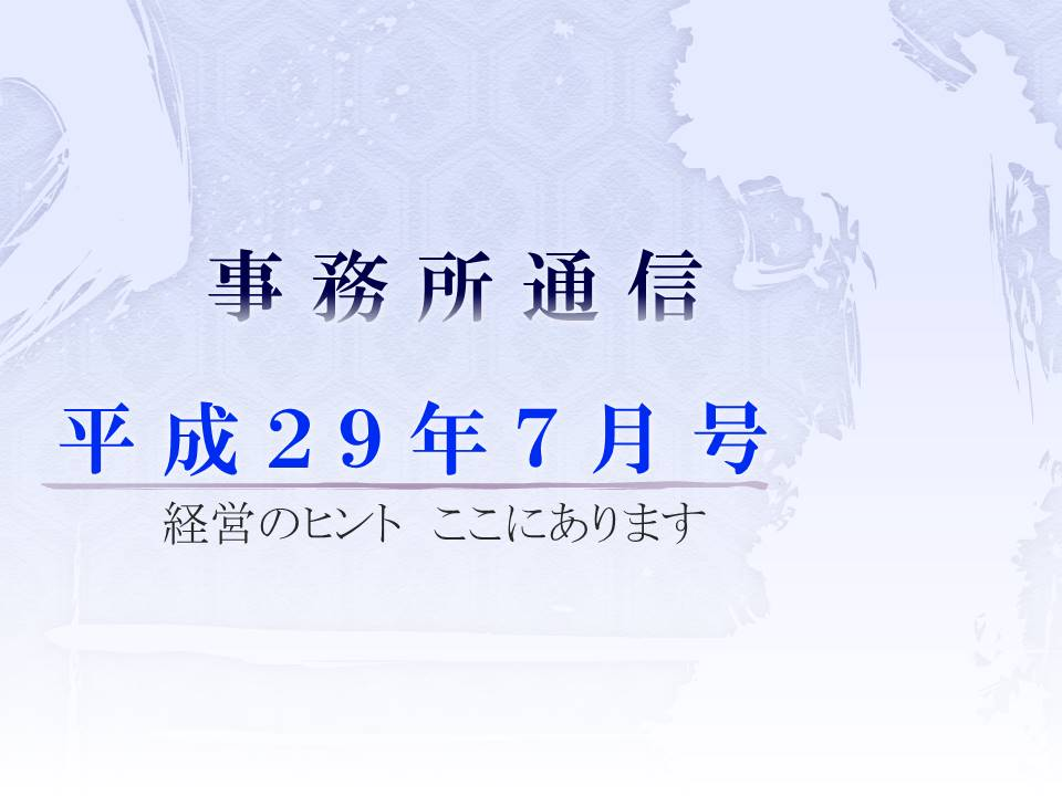 事務所通信 平成29年7月号