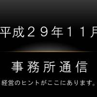 事務所通信bana平成29年11月